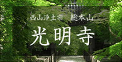 西山浄土宗 総本山 光明寺