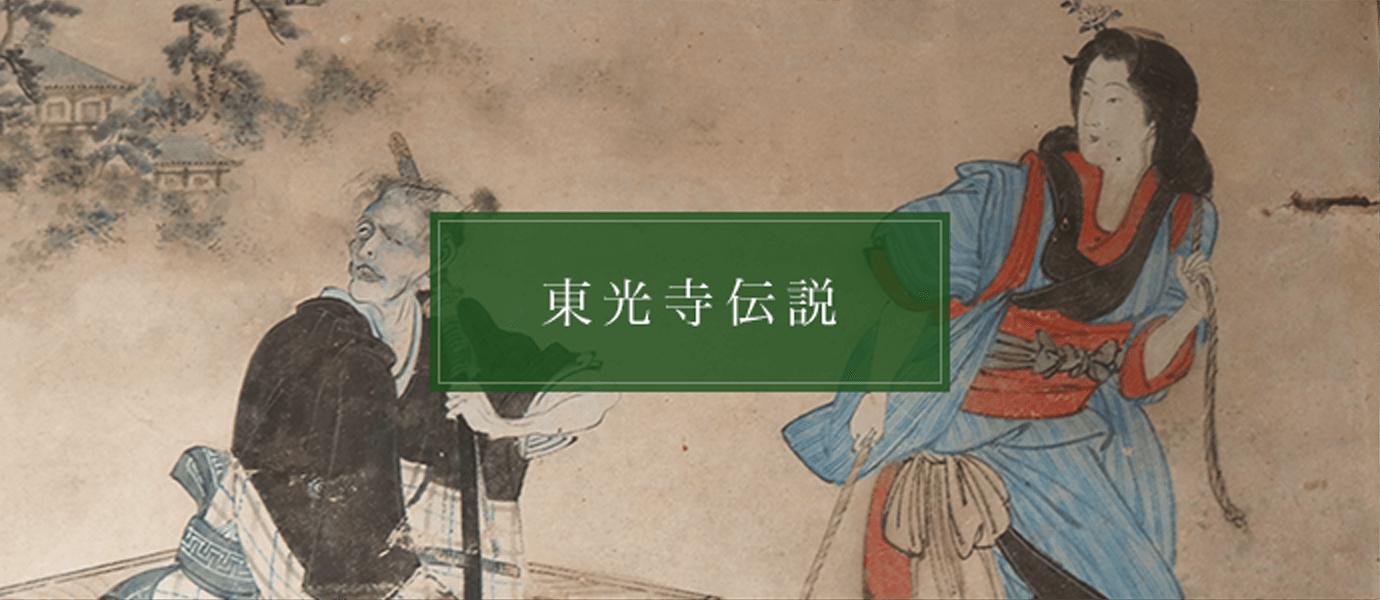 東光寺伝説